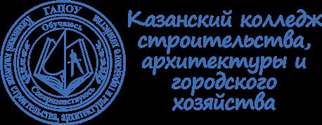 ГАПОУ «ККСАиГХ» - Казанский колледж строительства,архитектуры и городского хозяйства